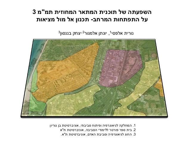 """המחוזית המתאר תוכנית של השפעתהתמ""""מ3 המרחב התפתחות על-מציאות מול אל תכנון אלפסי נורית1,אלמ..."""