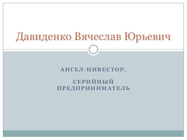 Про бизнес-ангелов. Вячеслав Давиденко, бизнес-ангел, сооснователь проекта Witget