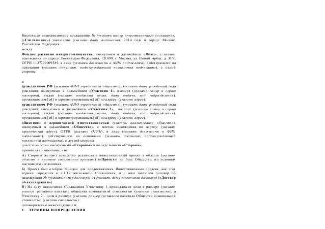 Образец Инвестиционного Договора На Развитие Бизнеса - фото 10