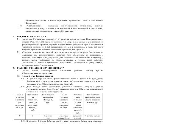Образец Инвестиционного Договора На Развитие Бизнеса - фото 9