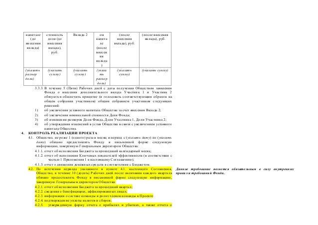 Соглашение О Действительной Стоимости Доли Образец - фото 4