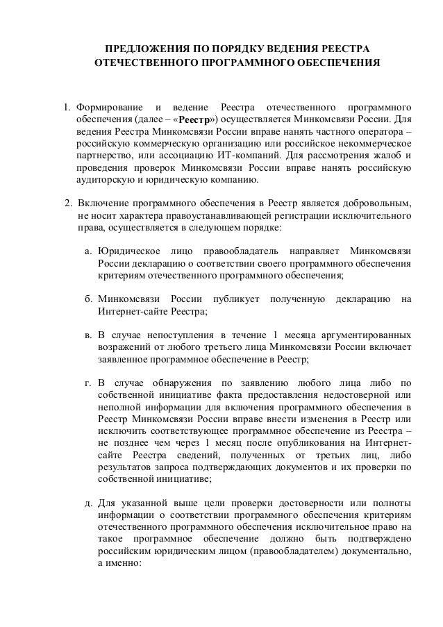 Реестр и поддержка отечественного по (3) 22_07_2014