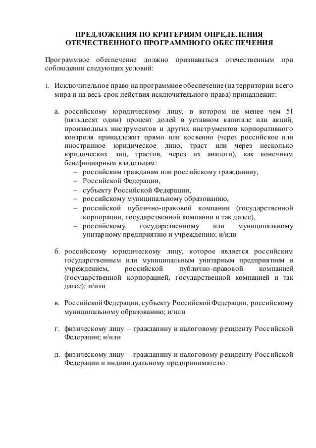 Критерии отечественного по (3) (22_07_2014)