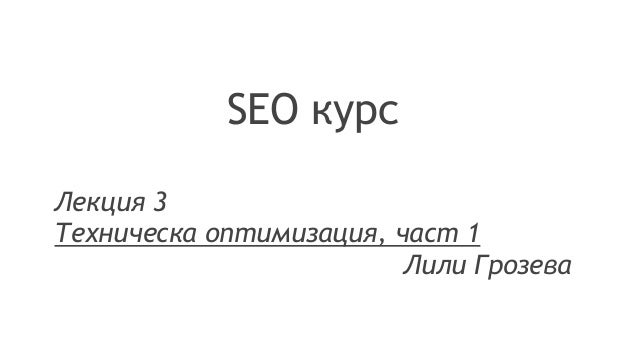 SEO курс Лекция 3 Техническа оптимизация, част 1 Лили Грозева