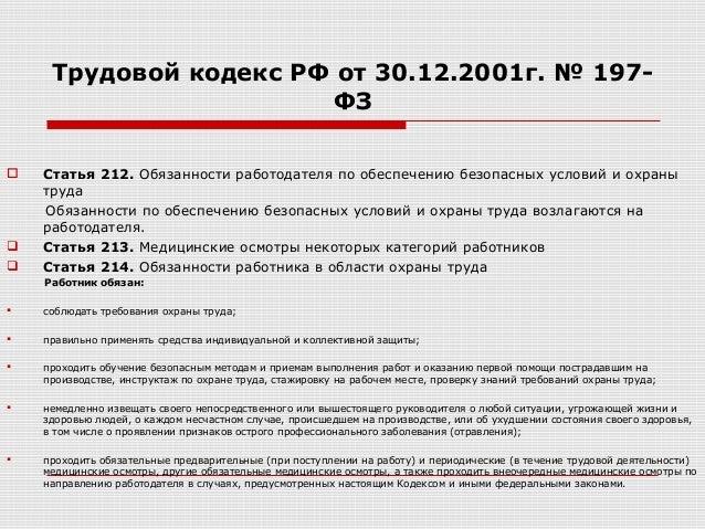 Ст.138 тк рф в новой редакции с комментариями 2018