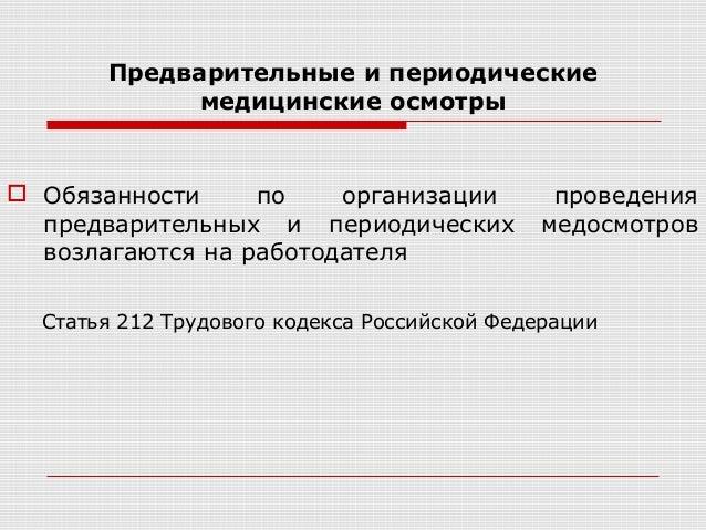 год трудовой кодекс медицина-заместительства и ссовмещение кодекс украины это стул жидкой