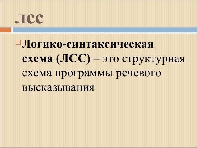 Логико-синтаксическая