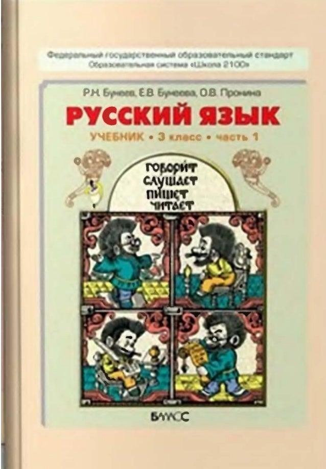 Учебник Бунеев 5 Класс Русский Язык 2014