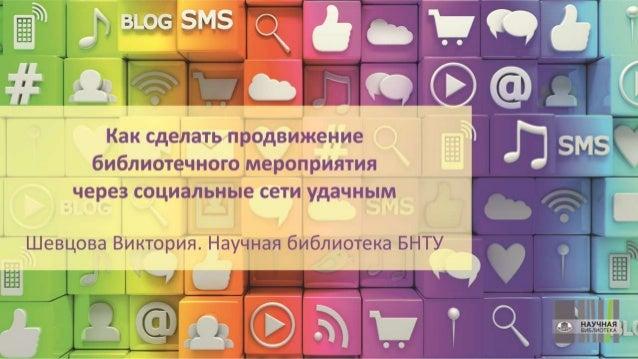 как знакомится через социальные сети
