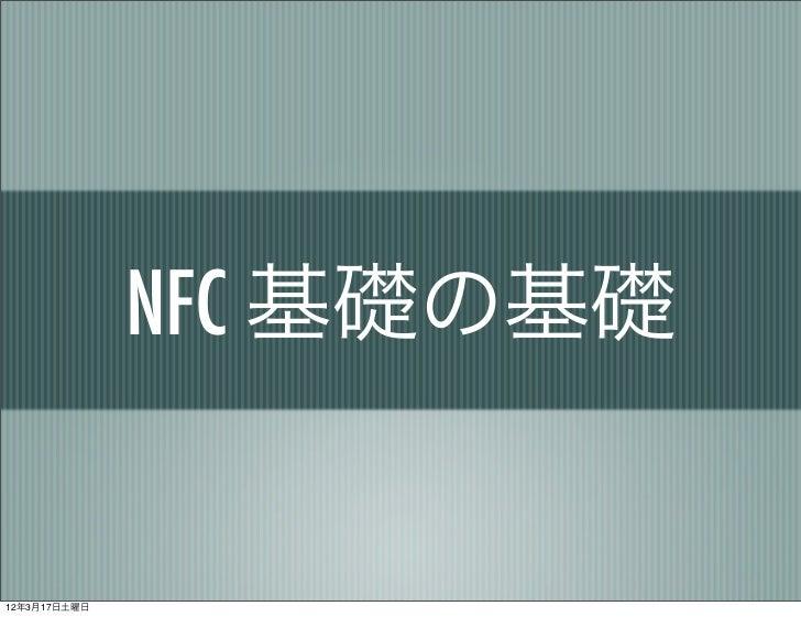 NFC 基礎の基礎12年3月17日土曜日