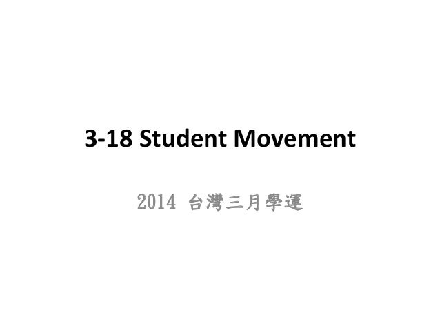 3 18 student movement  (2014,TAIWAN)