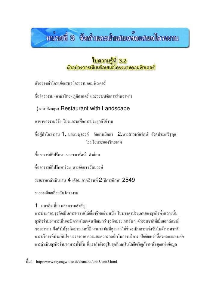 ตัวอย่างเค้าโครงข้อเสนอโครงงานคอมพิวเตอร์     ชื่อโครงงาน (ภาษาไทย) ภูมิศาสตร์ และระบบจัดการร้านอาหาร      (ภาษาอังกฤษ) Re...
