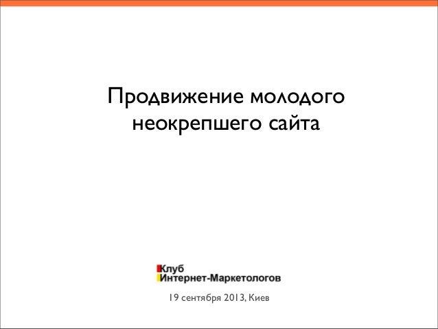 Сергей Кокшаров (Devaka.ru) — Продвижение молодого сайта