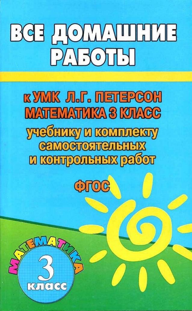 Гдз по Математике 5 Класс Рабочая Тетрадь 2 для Контрольных Работ Рудницкая