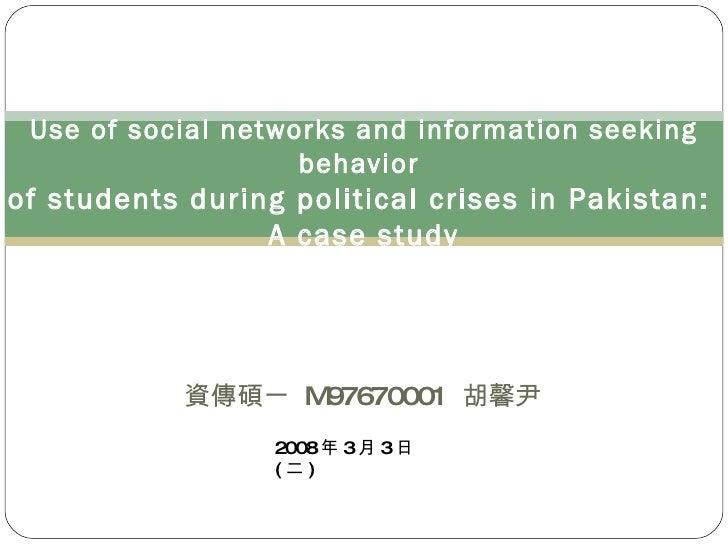 資傳碩一  M97670001  胡馨尹 Use of social networks and information seeking behavior  of students during political crises in Pakis...