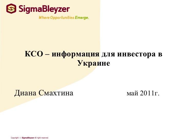 КСО – информация для инвестора в Украине Диана  Смахтина май 2011г.