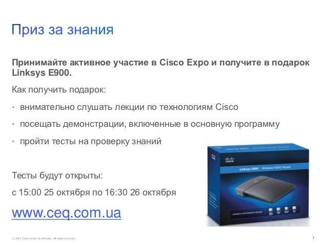 Принимайте активное участие в Cisco Expo и получите в подарокLinksys E900.Как получить подарок:• внимательно слушать лекци...