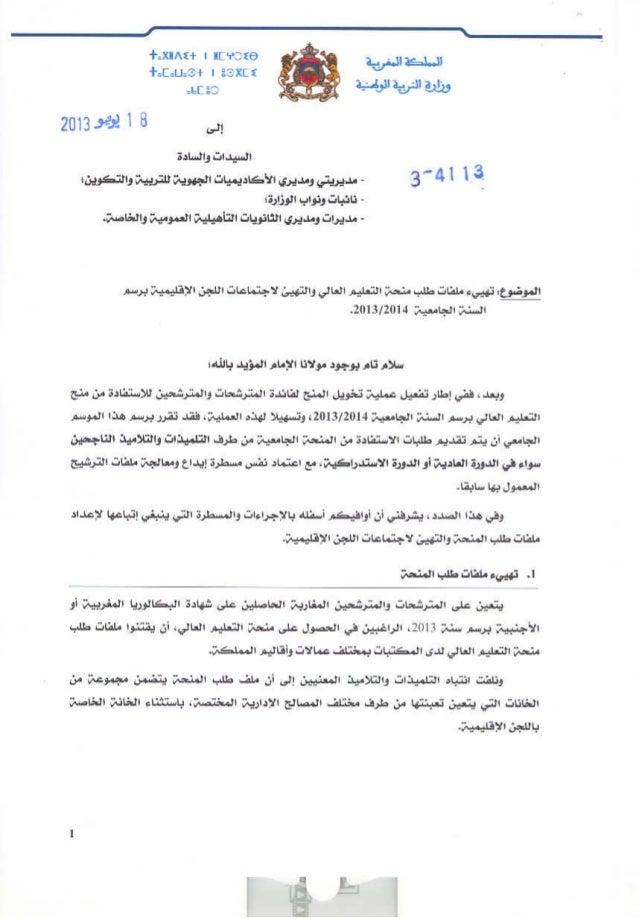 المراسلة رقم 3 4113 الصادرة بتاريخ 18 يونيو 2013 بشأن تهيئ ملفات طلب منحة التعليم العالي