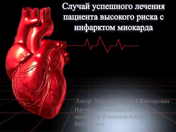 Автор: Хилькевич Олеся ВикторовнаНаучный руководитель: д.м.н.профессор Клеменов АлексейВикторович