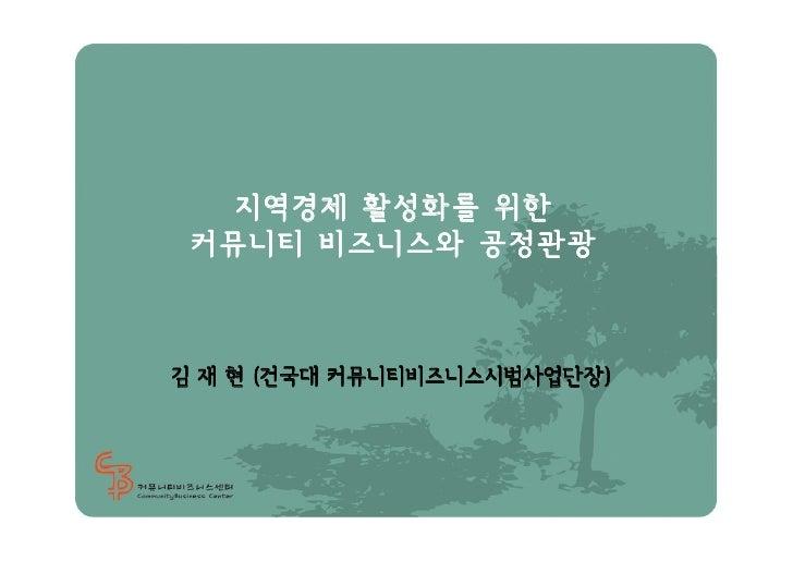 3차 지속가능한관광 정책포럼-지역경제활성화를 위한 커뮤니티 비즈니스와 공정관광(김재현)