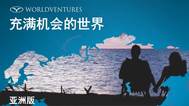 3 chinese wv presentation (China version)
