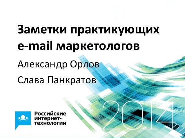 Заметки практикующих e-mail маркетологов Александр Орлов Слава Панкратов