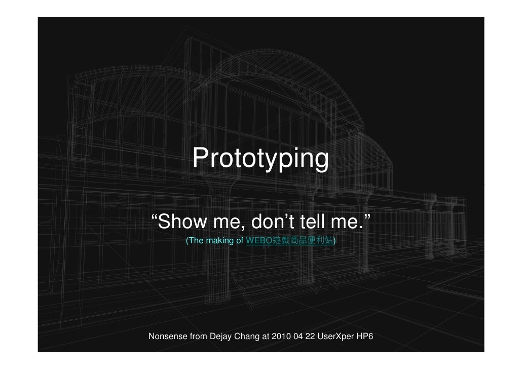 """Prototyping  """"Show me, don't tell me.""""         (The making of WEBO遊戲商品便利站)     Nonsense from Dejay Chang at 2010 04 22 Use..."""