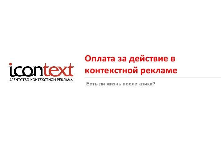 Контекстная реклама с оплатой за клик
