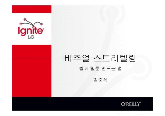 Ignite LG - 비주얼 스토리텔링 (김중식)