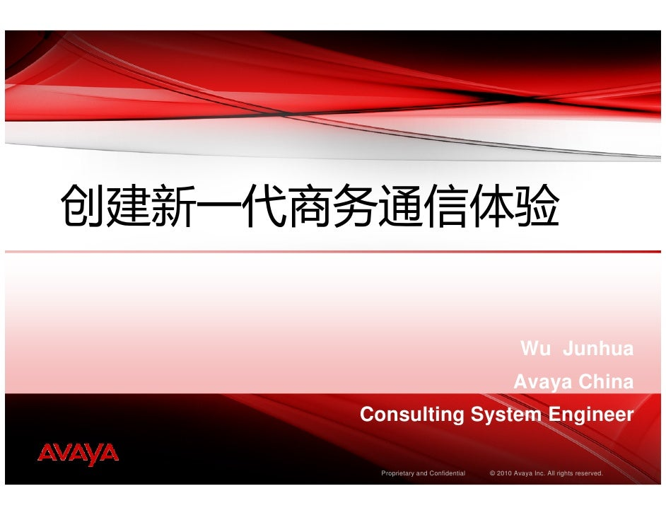 Wu Junhua                                        Avaya ChinaConsulting System Engineer  Proprietary and Confidential   © 2...