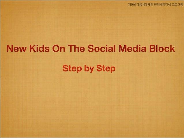 제9회 다음세대재단 인터넷리더십 프로그램New Kids On The Social Media Block           Step by Step