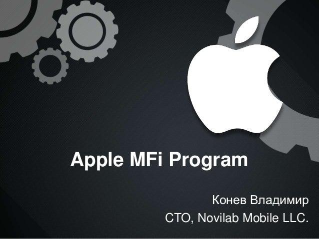 Конев (Novilab): Apple MFi program