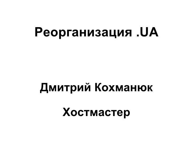 Реорганизация .UA Дмитрий Кохманюк Хостмастер