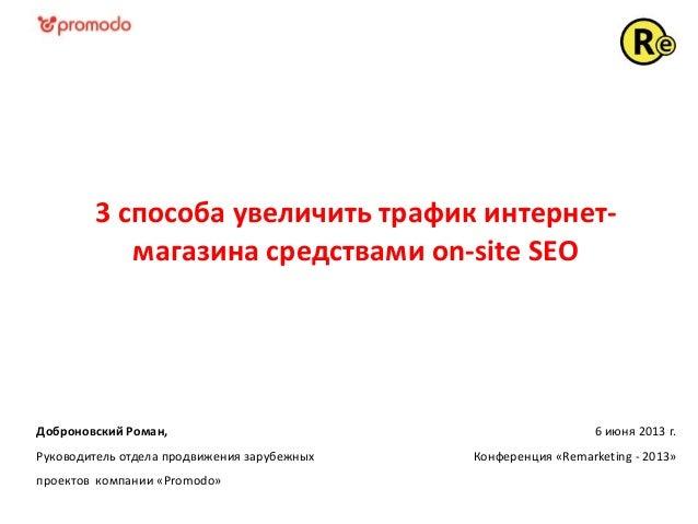 3 способа увеличить трафик интернет магазина средствами on-site seo