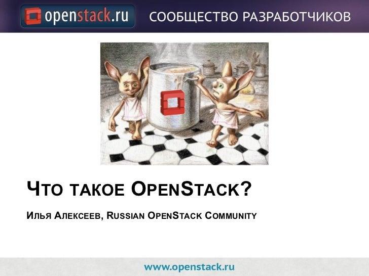 ЧТО ТАКОЕ OPENSTACK?ИЛЬЯ АЛЕКСЕЕВ, RUSSIAN OPENSTACK COMMUNITY