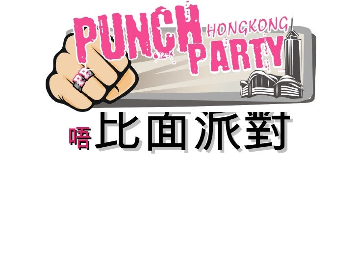 3. Social 2.0   Punch Party Hong Kong 唔比面派對   Jonathan Sin