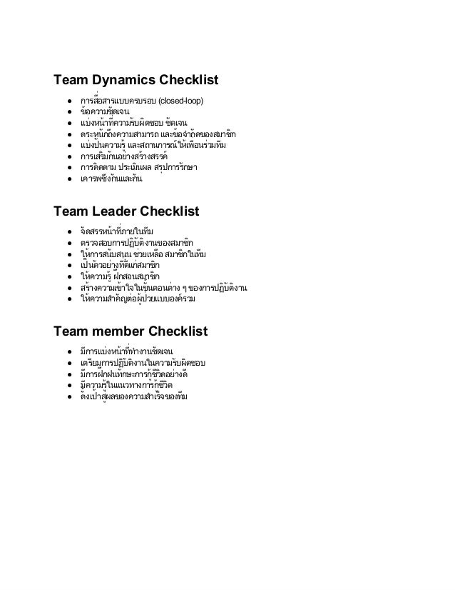 Team dynamic for Advanced life support checklist