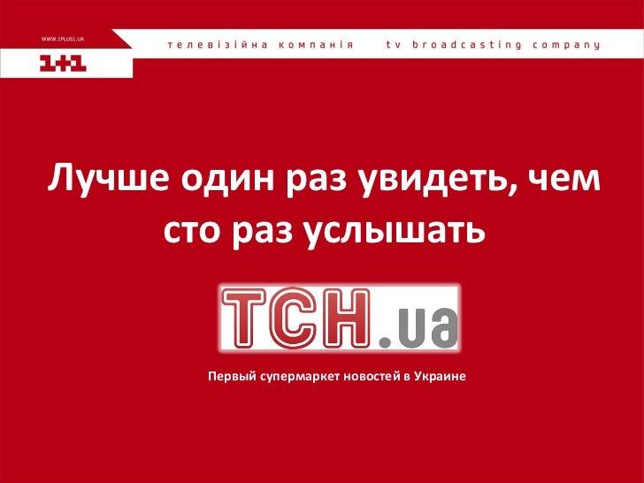 Первый супермаркет новостей в Украине Лучше один раз увидеть, чем сто раз услышать