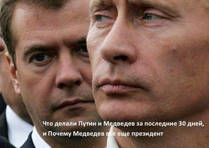 Что делали Путин и Медведев за последние 30 дней,и Почему Медведев все еще президент