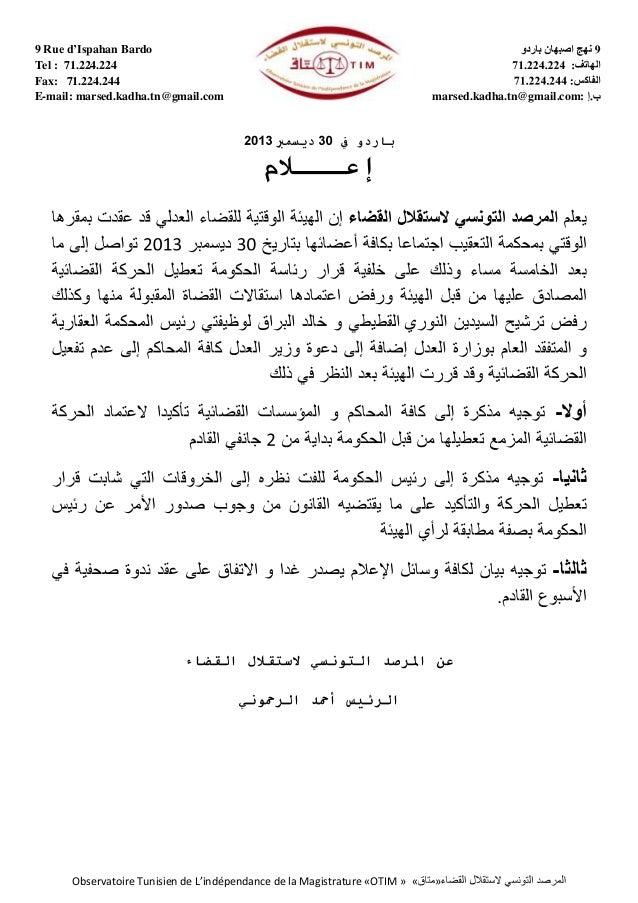 اعلام 30 12-2013