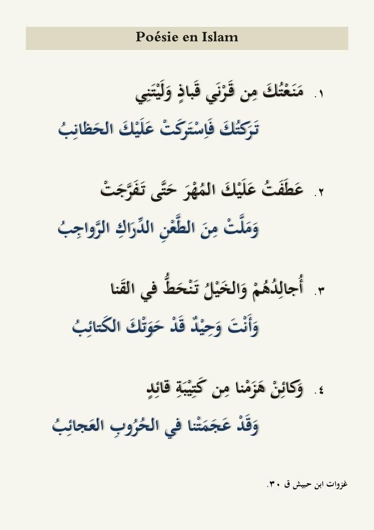 Poésie en Islam                    َ ع ك ِ ْن اذ َ ي ن                 منَ ْتُ َْ من قَ رَْي قَب ْ ولَْتَِْي    ١...