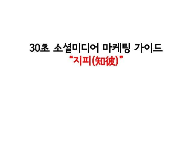 """30초 소셜미디어 마케팅 가이드 """"지피(知彼)"""""""