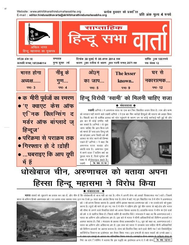 30 july-2014 to-05_august-2014-hindu_sabhavarta_year38_issue18