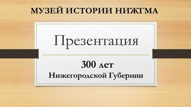 300 лет нижегородской губернии
