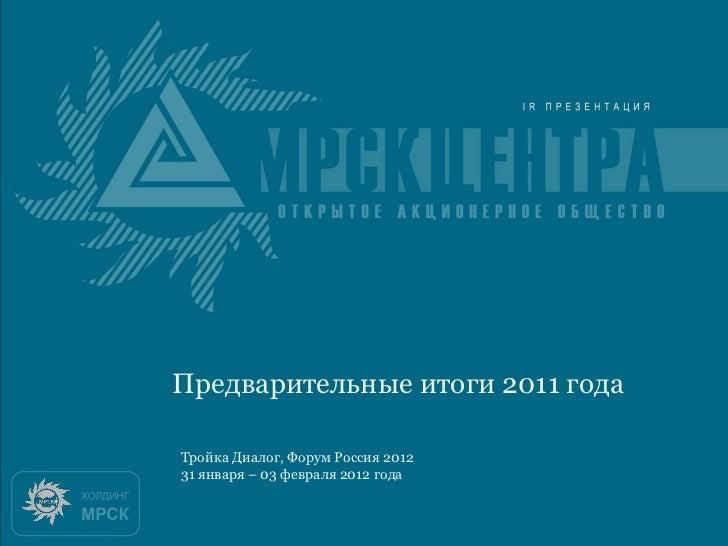 Итоги 2010 годаПредварительные итоги 2011 годаТройка Диалог, Форум Россия 201231 января – 03 февраля 2012 года