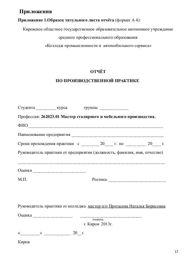 отчет о производственной практике титульный лист образец - фото 11