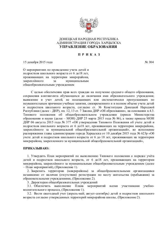 образец приказа об оставлении на повторный год обучения в школе