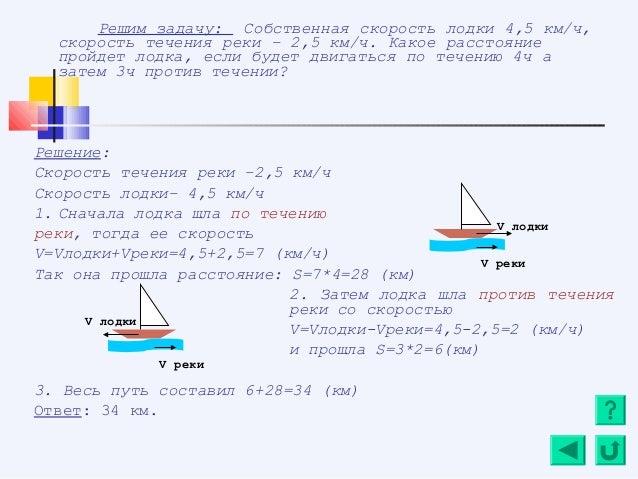 собственная скорость лодки 5