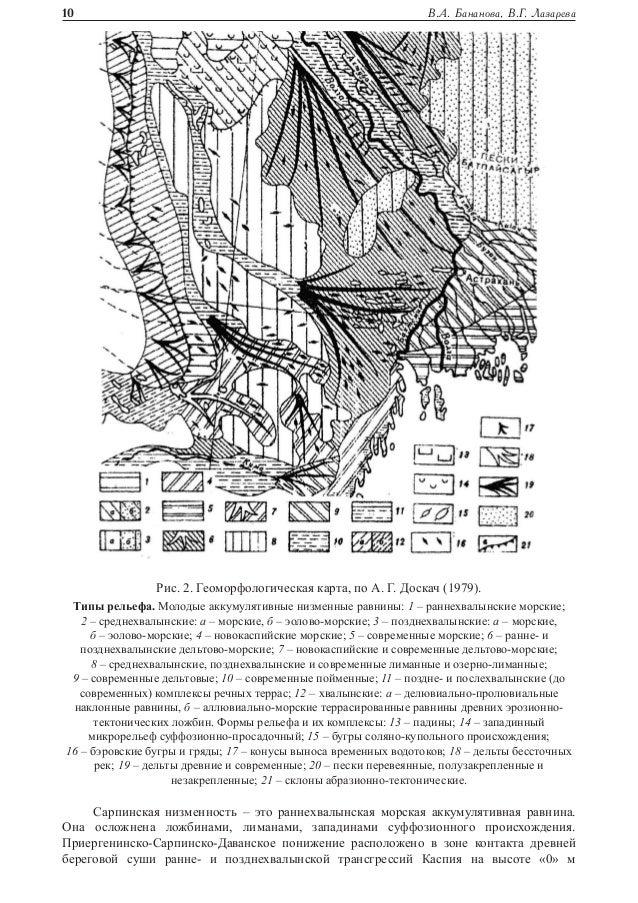 Геоморфологическая карта, по