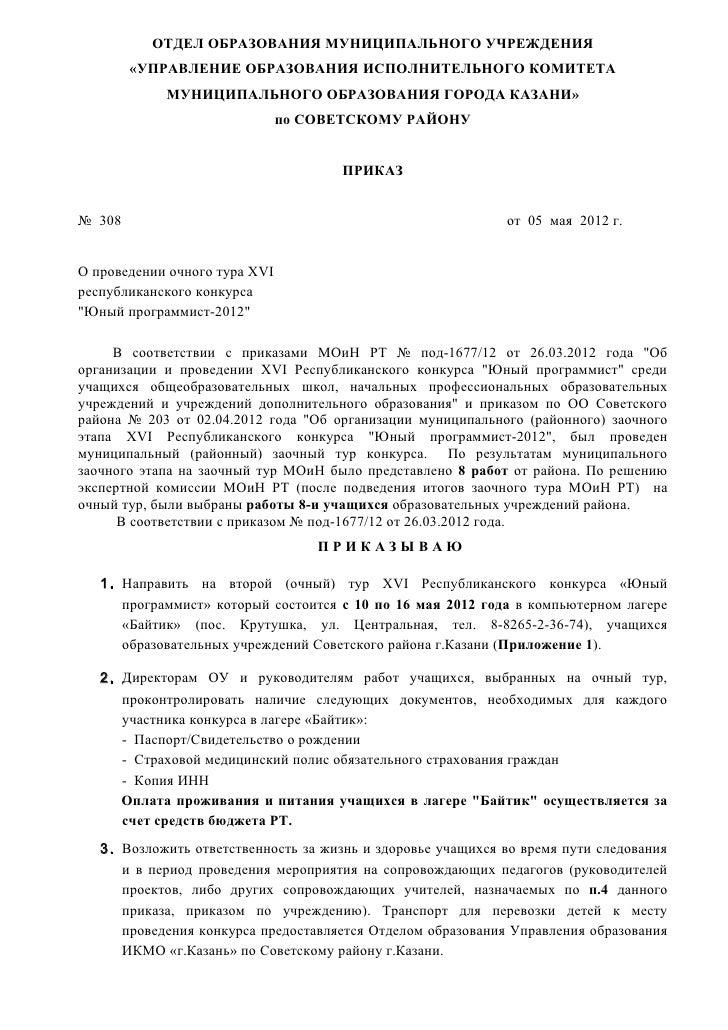 приказ 308 от 05 05-2012 по оо